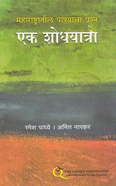 Maharashtratil Panyacha Prashna : Ek Shodhyatra