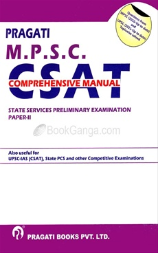 M.P.S.C. State Services Preliminary Examination Paper II