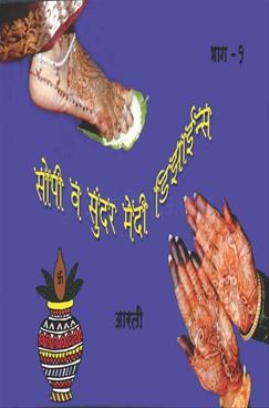 Sopi Va Sundar Mendi Designs 1