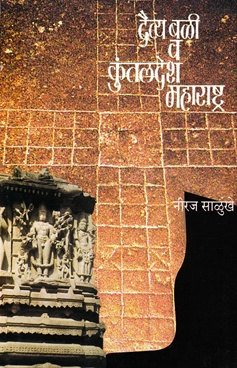 Daityabali Va Kuntaldesh Maharashtra