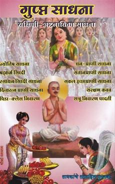 Gupt Sadhana