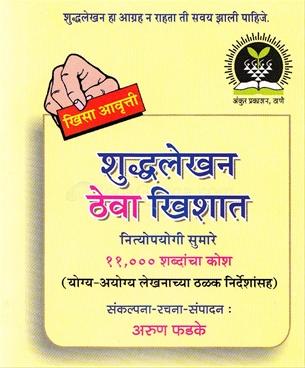 Shudhhalekhan Theva Khishat