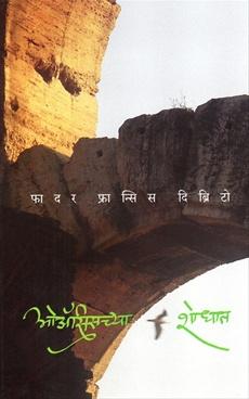 Oasischya Shodhat