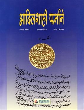 Adilshahi Farmane