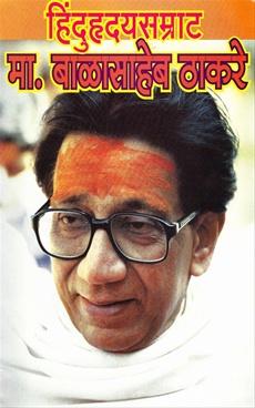 Hinduhrudaysamrat Ma. Balasaheb Thakre