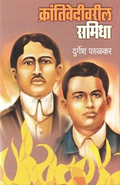 Krantivedivaril Samidha