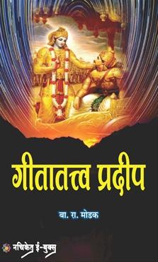Geetatattwa Pradip