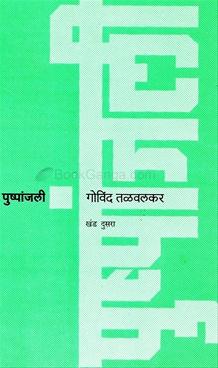 Pushpanjali Khand 2