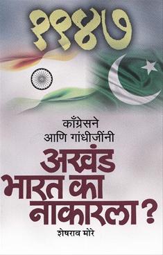 Congressne Ani Gandhijinni Akhand Bharat Ka Nakarala
