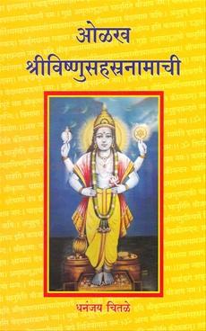 Olakh ShreeVishnusahasranamachi