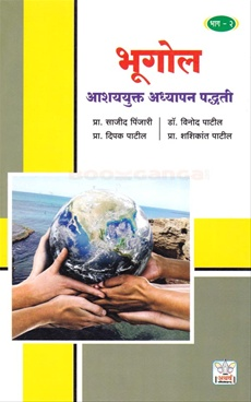 Bhugol Ashayayukta Adhyapan Paddhati Bhag - 2