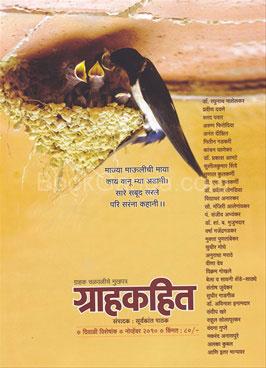 Grahakhit (2010)