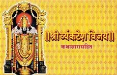 Shree Vyanketesh Vijay