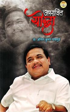 Aparajit Yodhha