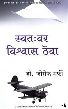 Swatavar Vishwas Theva