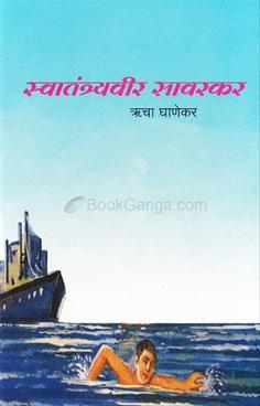 Swatantryavir Saavarkar