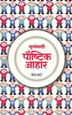 Mulansathi Poushtik Ahar