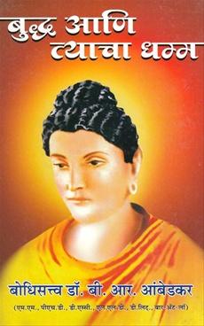 Buddha Ani Tyancha Dhamm
