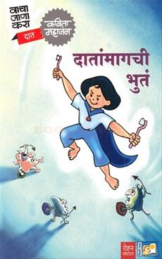 Datanmagachi Bhuta