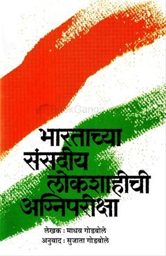 Bharatachya Sansadiy Lokshahichi Agnipariksha