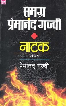 Samagra Premanand Gajvi : Natak Khand 1