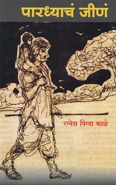 Pardhyach Jin
