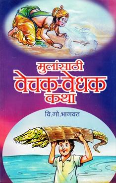 Mulansathi Vechak - Vedhak Katha