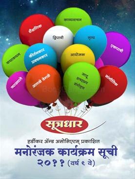 सूत्रधार मनोरंजक कार्यक्रम सूची २०११