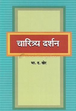 Charitrya Darshan