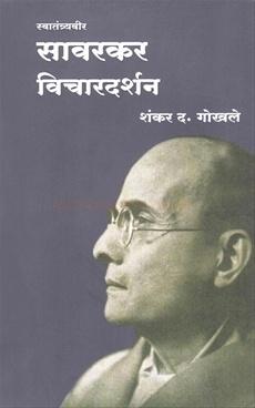 Swatantryavir Savarkar Vichardarshan