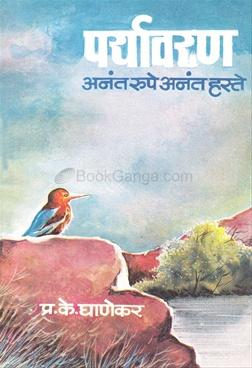 Paryawaran (Ananta Rupe Ananta Haste)