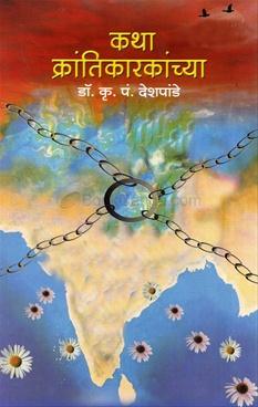 Katha Krantikaranchya Bhag 1 Te 20