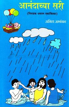 Anandachya Sari