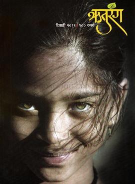 Ruturang (2012)