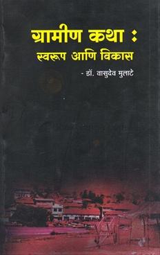 Graminkatha : Swarup Ani Vikas