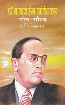 Dr. Babasaheb Ambedkar Geet - Gaurav