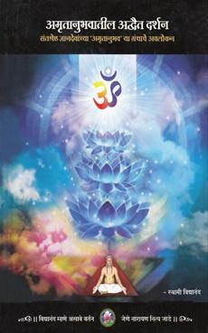 Amrutanubhavatil Advait Darshan