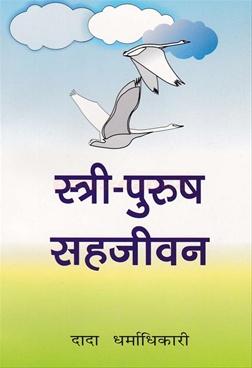 Stree Purush Sahajivan