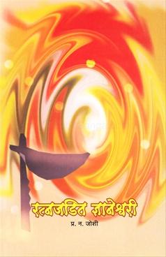 Ratnajadit Dnyaneshwari