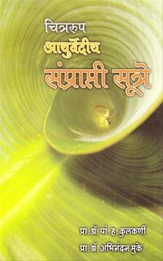 Chitrarup Ayurvediy Sanprapti Sutre
