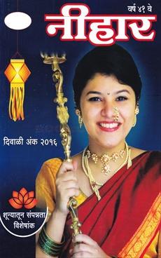 Nihar 2016