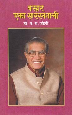Bakhar Eka Saraswatachi