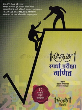 Spardha Pariksha Ganit