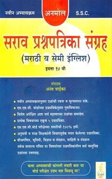 Sarav Prashnapatrika Sangrah