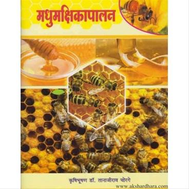 मधुमक्षिकापालन