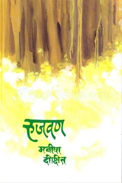 Rujwan