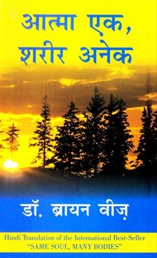 Aatma Ek, Sharir Anek