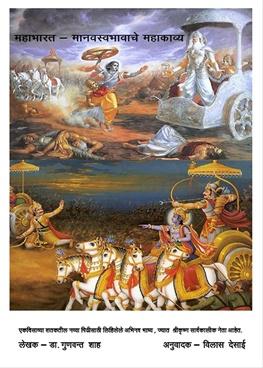 Mahabharat - Manavswabhavache Mahakavya