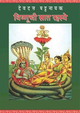 Vishnuchi Sat Rahasye