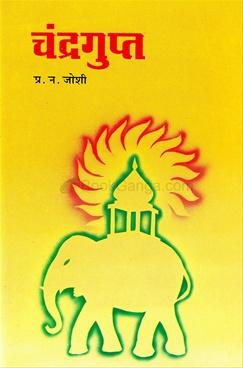 Chandragupata